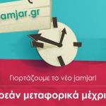 Δωρεάν μεταφορικά για όλες τις παραγγελίες! Γιορτάζουμε το νέο μας jamjar.gr και στα κάνουμε δώρο!